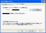ntp_client_image1.jpg