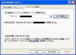 ntp_client_image2.jpg