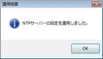ntp_server_image3.jpg