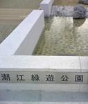 shioe_park.jpg